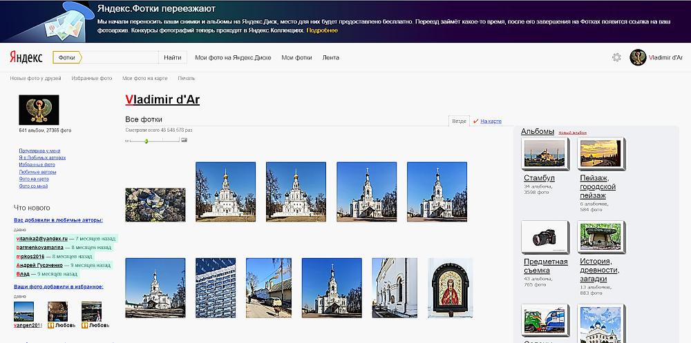 Яндекс-фотки - счетчик