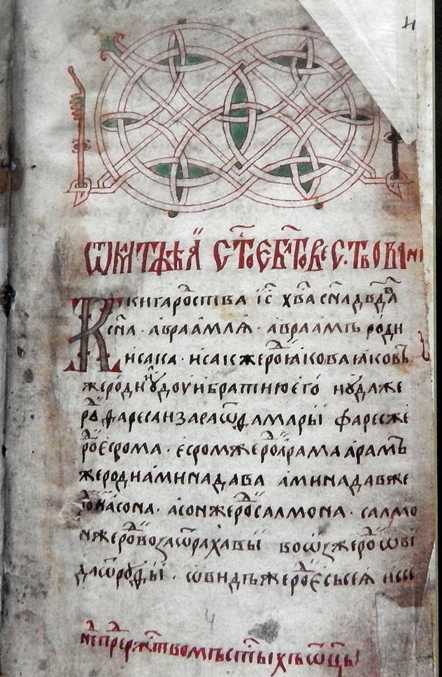 Напрестольное Евангелие 1509 года, написанное для храма Николы Гостиного