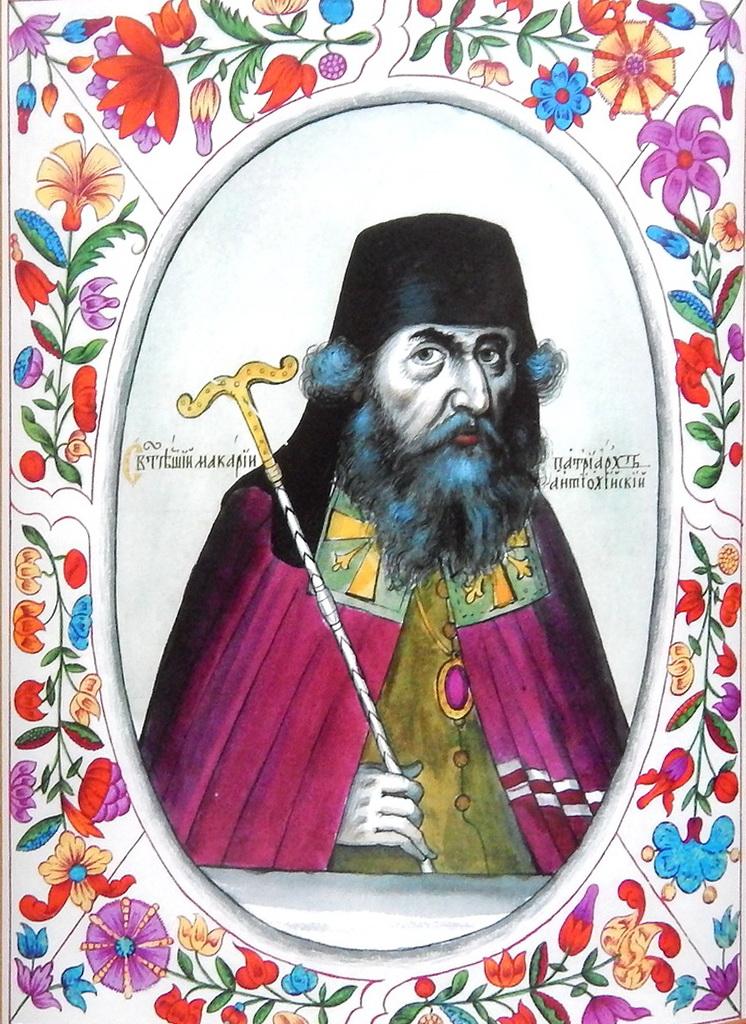 Патриарх Антиохийский Макарий, служивший в храме Николы Гостиного в 1655 году.