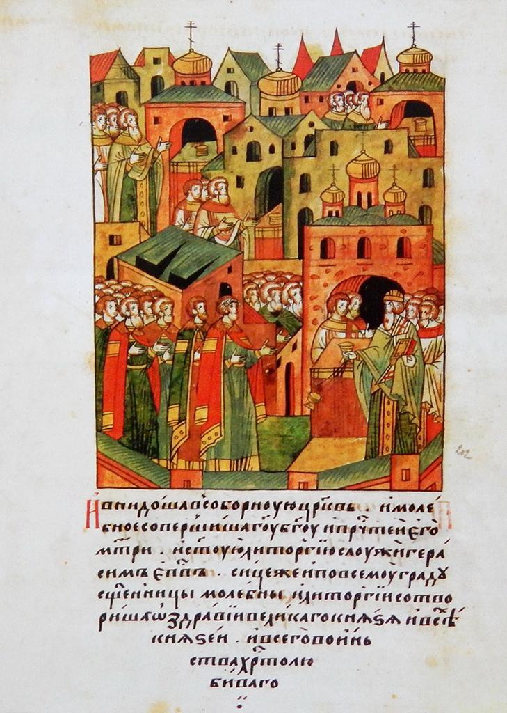 Миниатюра из Лицевого летописного свода XVI века