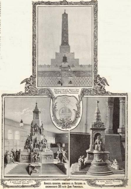 Конкурс 300-лет династии Романовых - проекты памятника