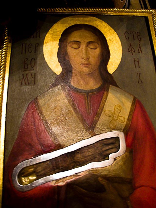 Св. Стефан - десница