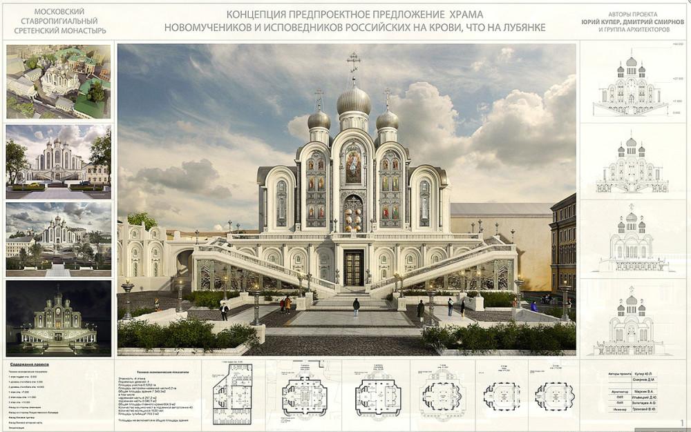 Храм Воскресения на Лубянке. Проект Смирнова и Купера.