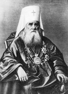 013 - Митрополит  Московский и Коломенский Иннокентий (Вениаминов-Попов)