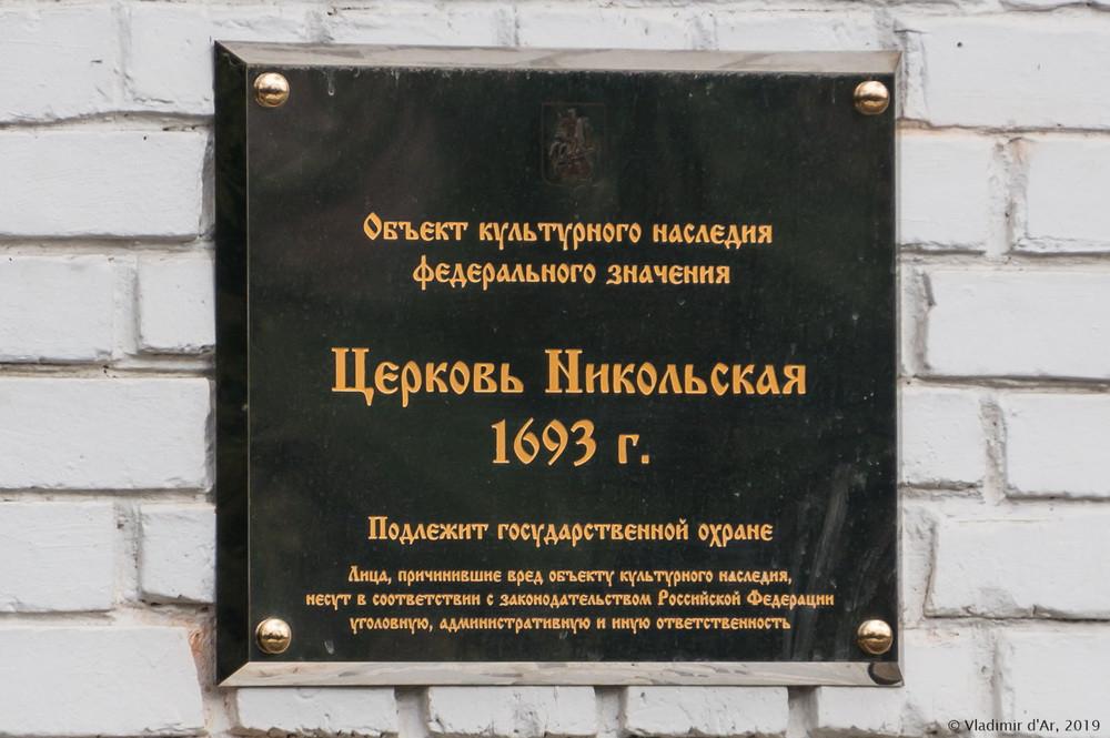 Храм Николая Чудотворца - 009.jpg