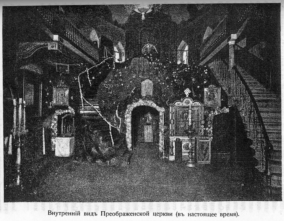 Спасо-Преображенский собор внутри. Старое фото.