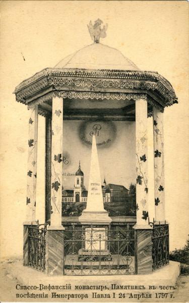 Памятник в честь посещения монастыря Павлом I