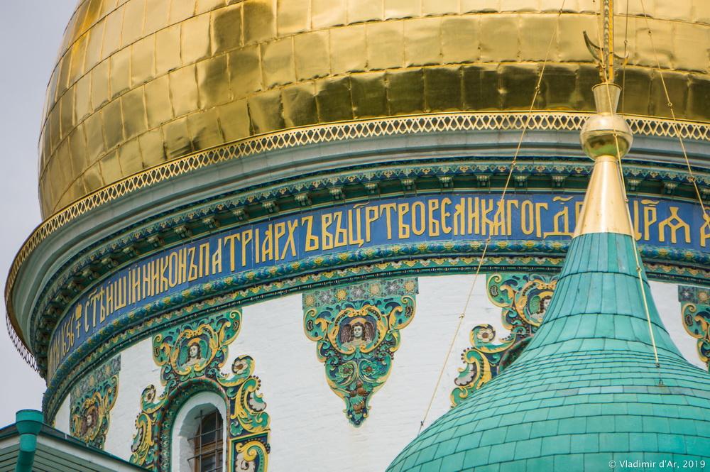 Новоиерусалимский монастырь - 67.jpg