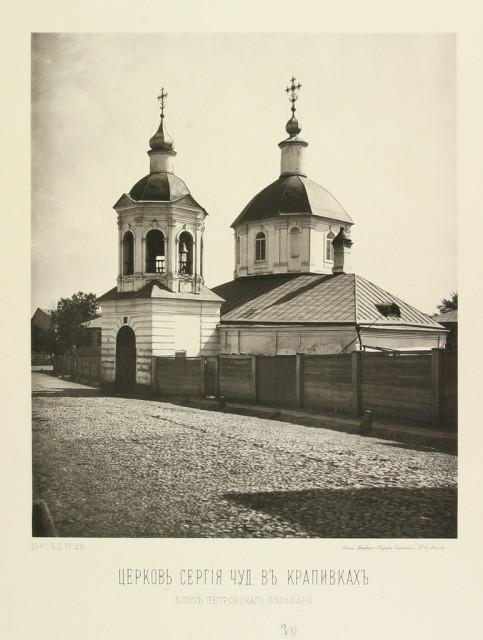 Церковь Сергия Чуд в Крапивках - Найденов.jpg