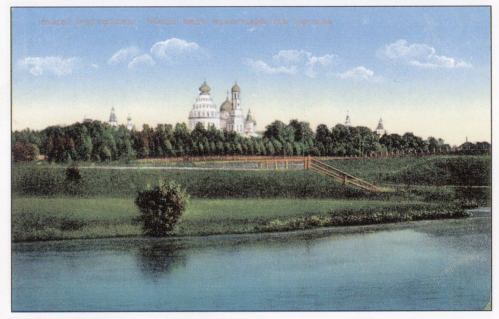 Новый Иерусалим. Общий вид монастыря от от Иордана. Почтовая открытка. Нач. XX века.