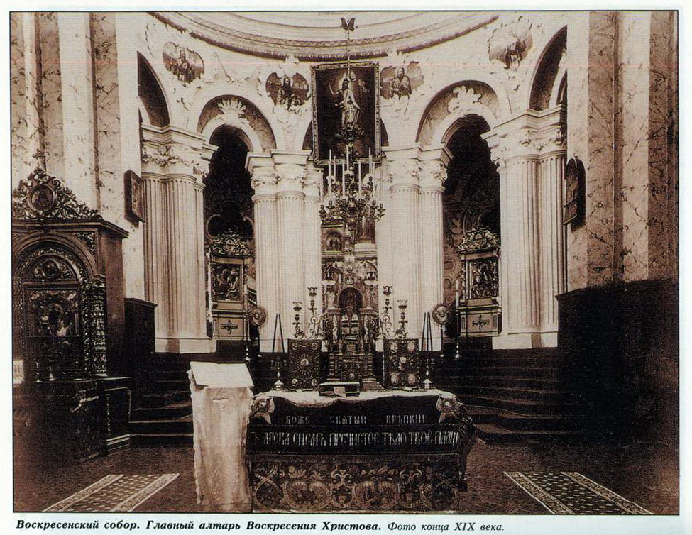 Алтарь Воскресенского собора
