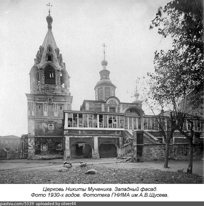 Церковь Никиты Мученика - западный фасад - 1932-1937 гг.