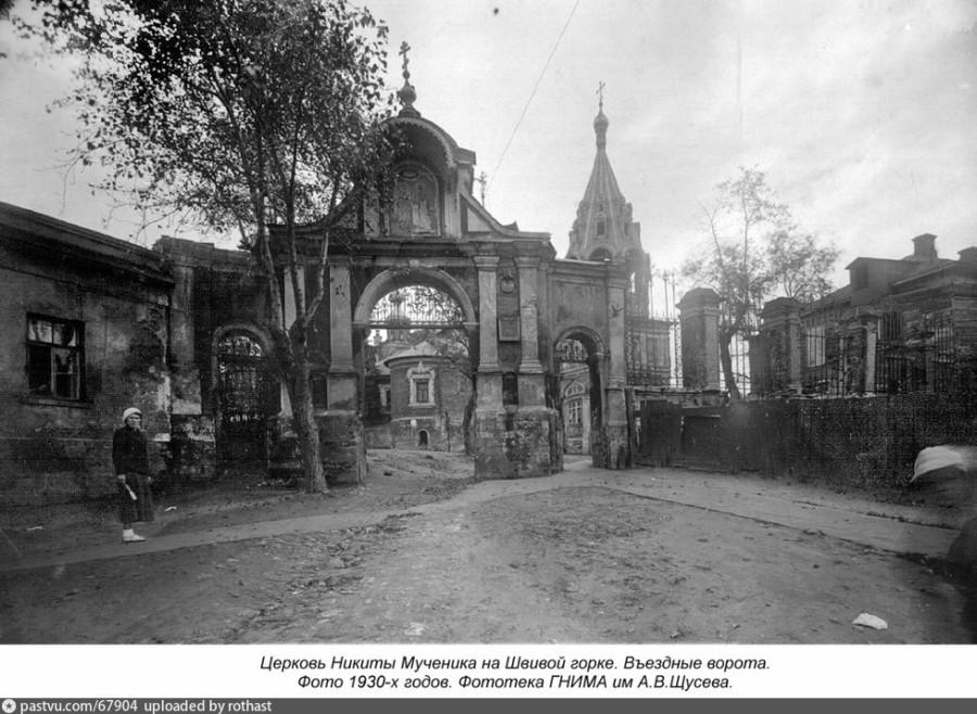 Церковь Никиты Мученика на Швивой горке. Въездные ворота - 1930-е