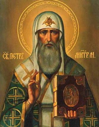 Святой Петр Митрополит Московский