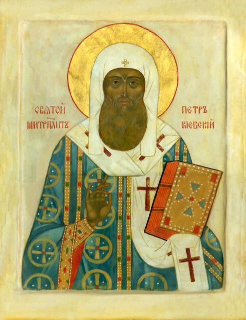 Святой Митрополит Петр Киевский.