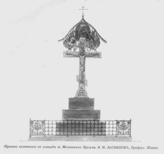 Проект памятного креста Васнецова