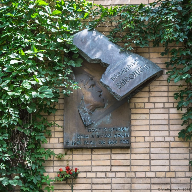 Памятная доска Высоцкому