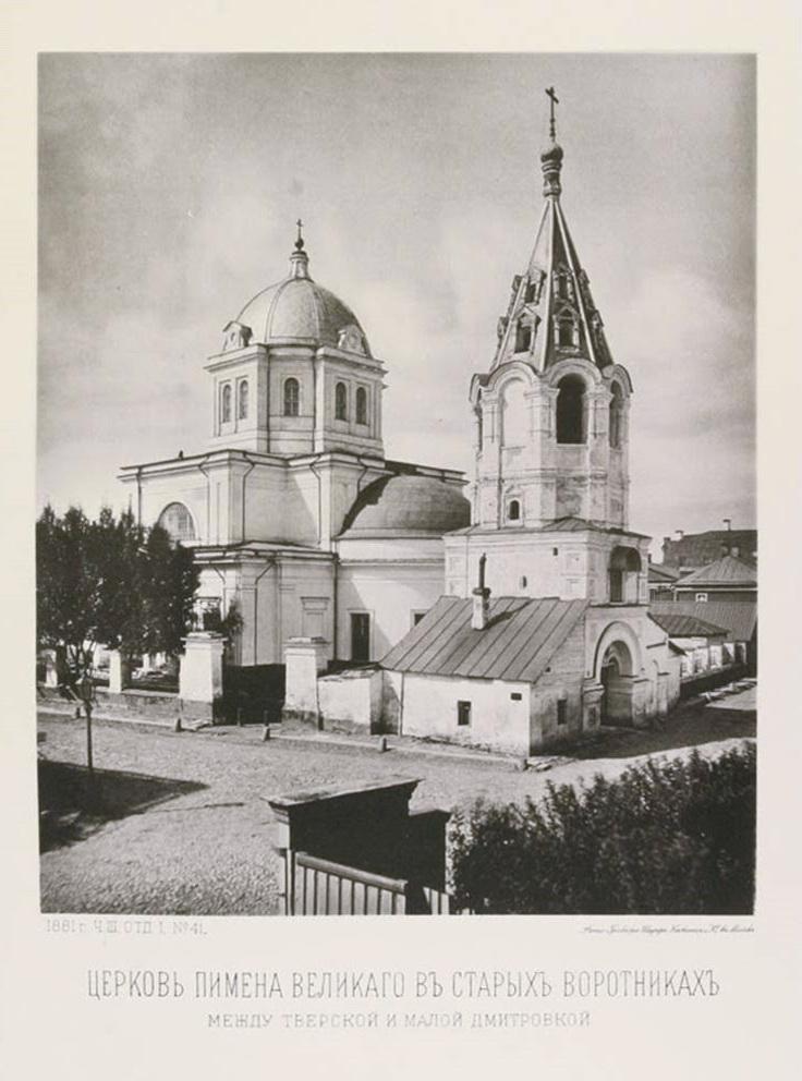 Храм Пимена Великого в Старых Воротниках