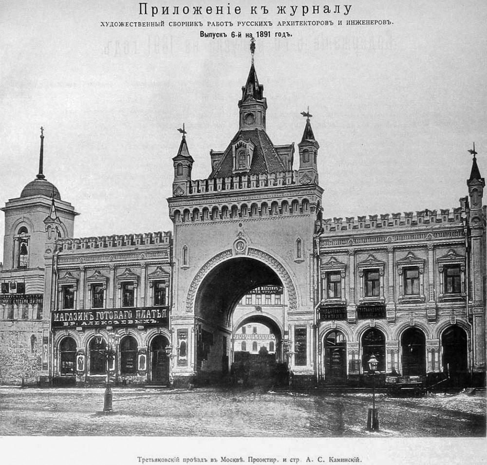 Третьяковский проезд - 4 - 1891.jpg