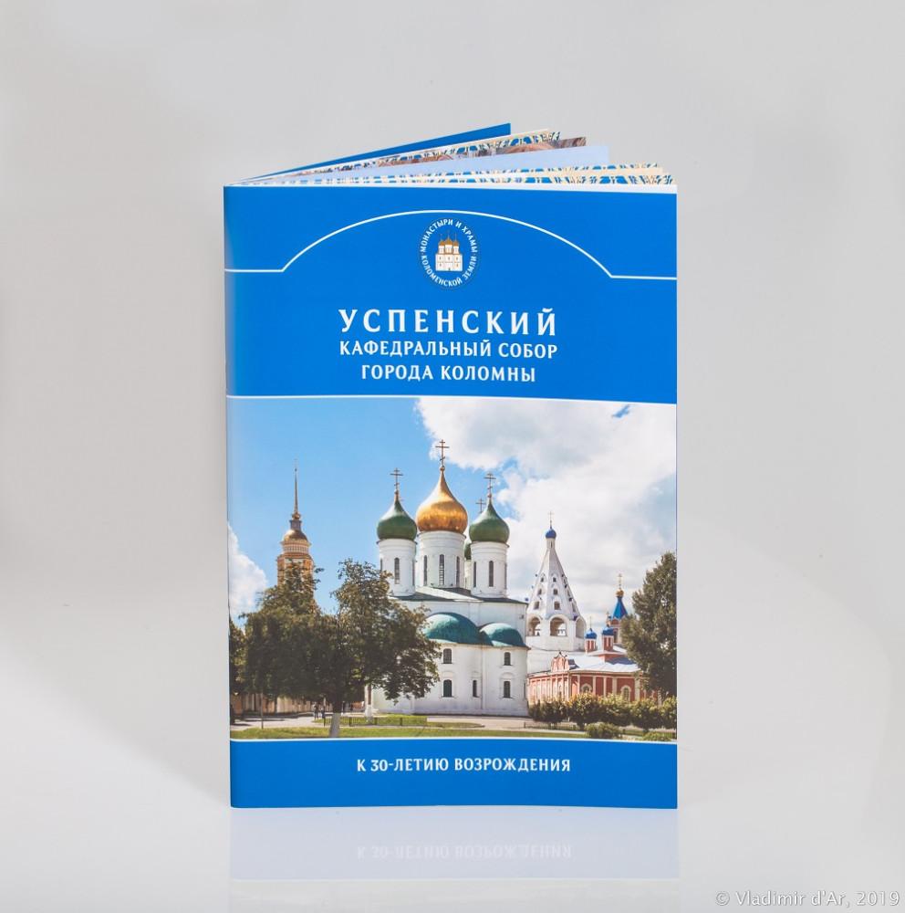 Издание об Успенском соборе Коломны