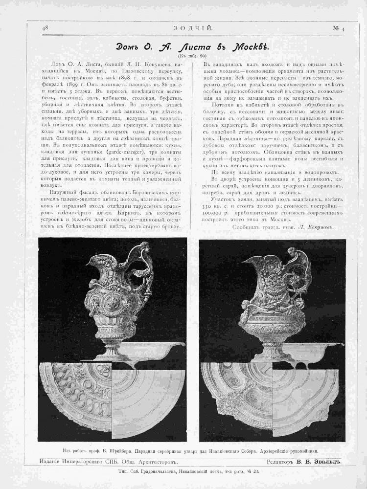 Статья об Особняке Листа в жургале Зодчий. 1901 г.