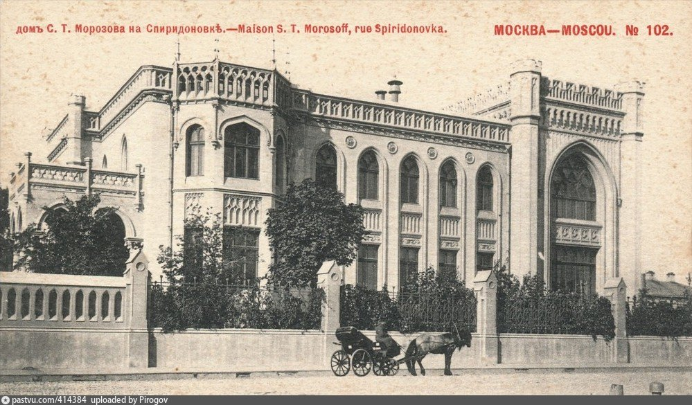 Особняк Морозовой на Спиридоновке