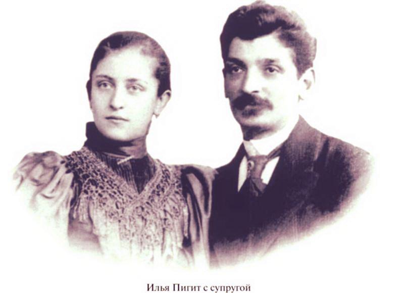 Илья Пигит с супругой
