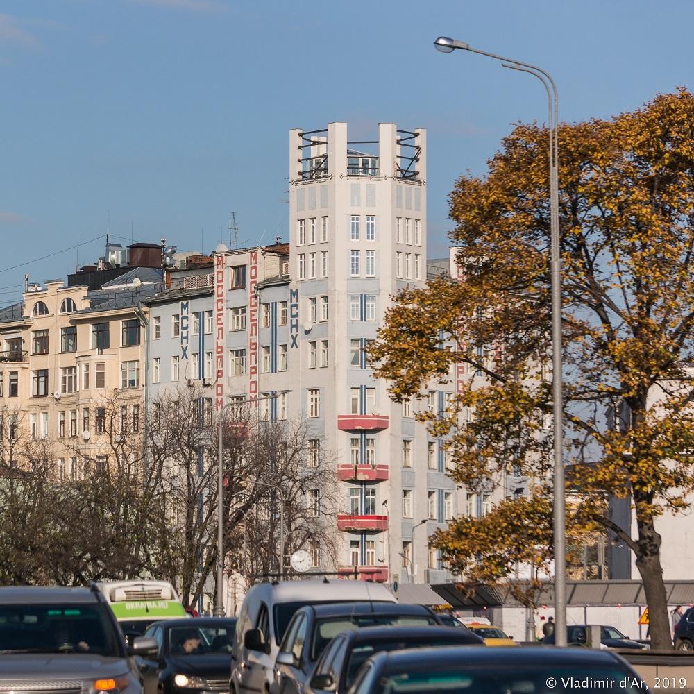 Москва - Дом Моссельпрома