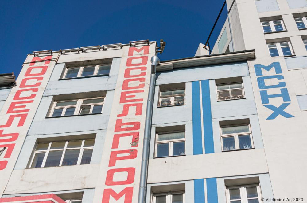 Дом Моссельпрома - 9.jpg