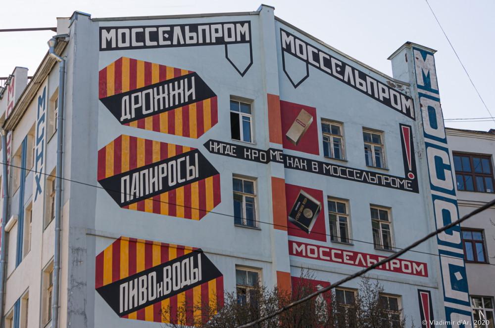 Дом Моссельпрома - 10.jpg