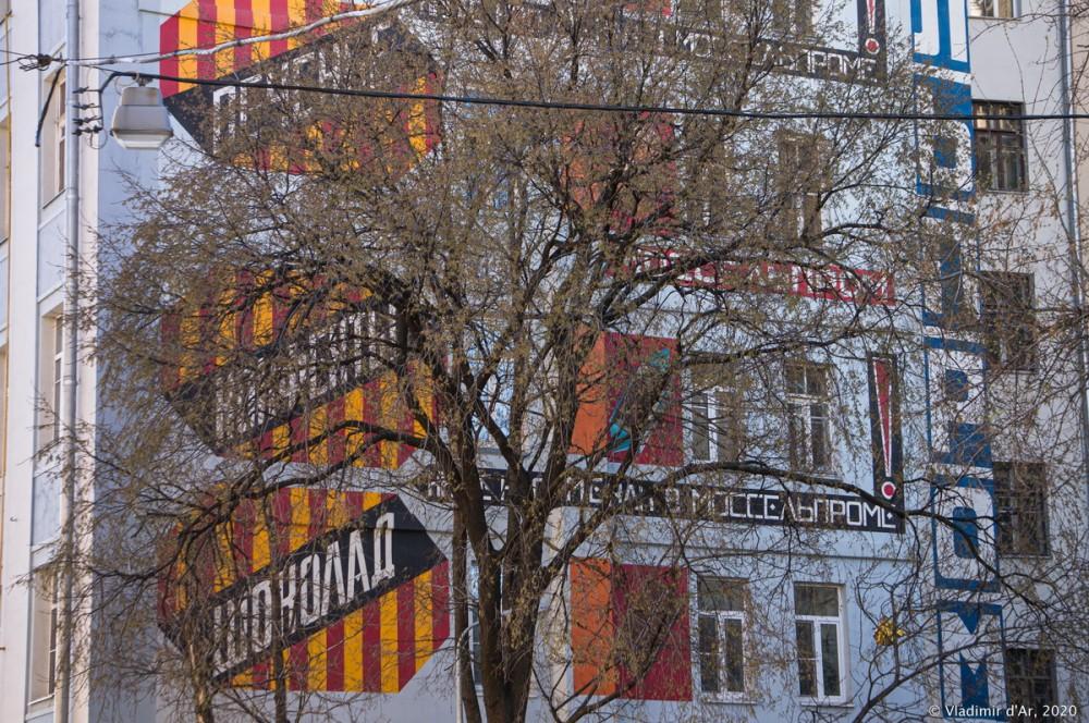 Дом Моссельпрома - 11.jpg