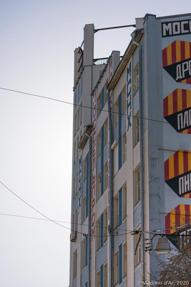 Дом Моссельпрома - 12.jpg