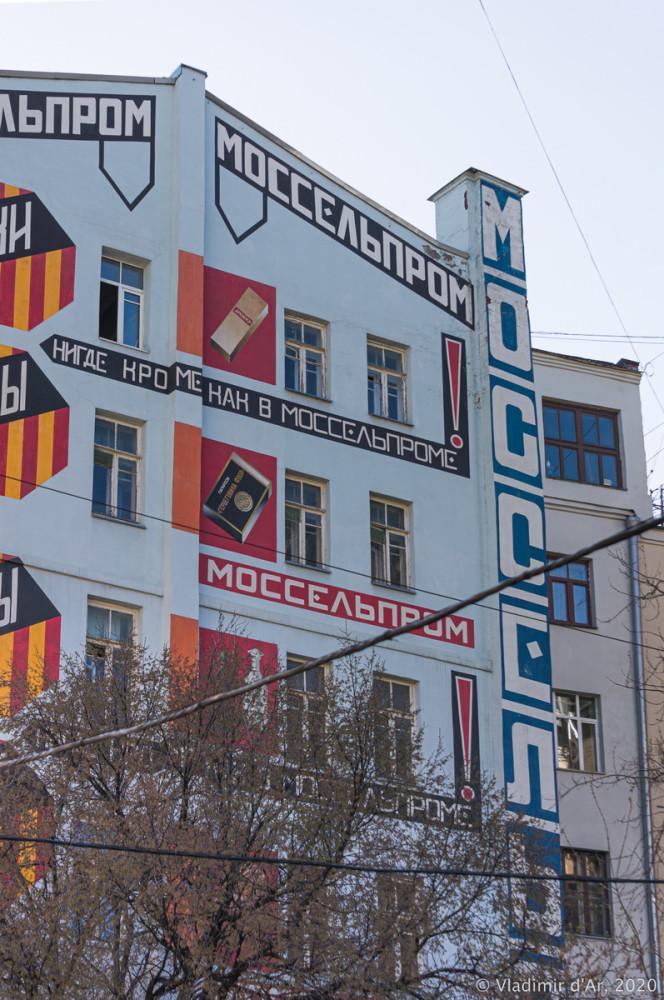 Дом Моссельпрома - 13.jpg