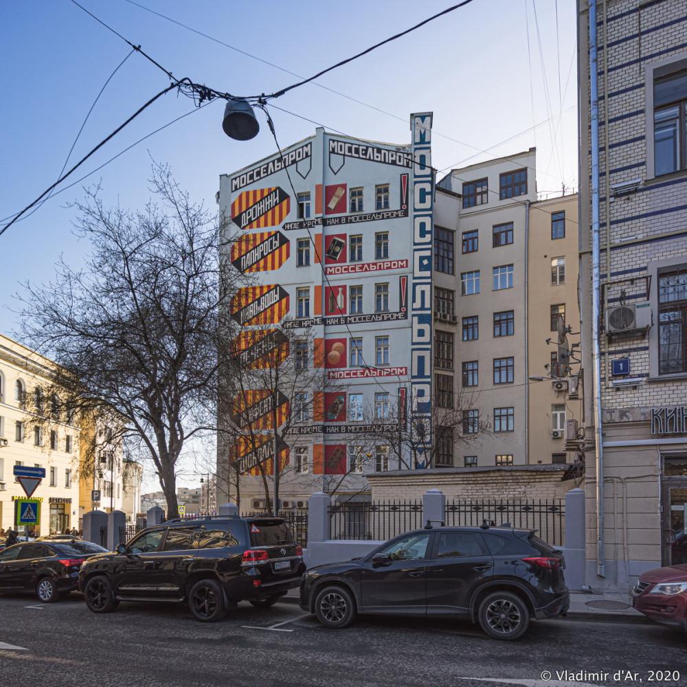 Дом Моссельпрома - 14.jpg