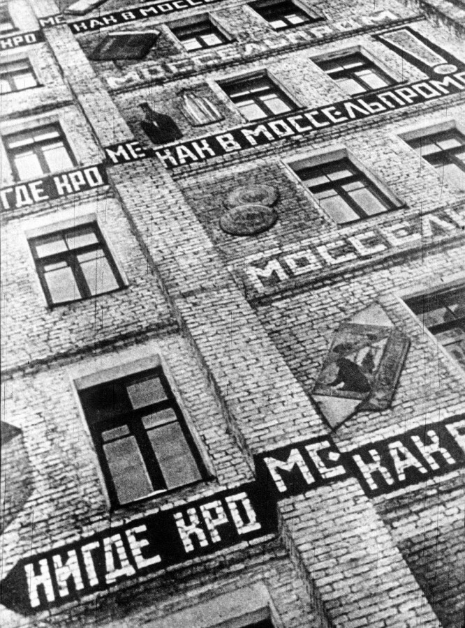 Панно Дома Моссельпрома