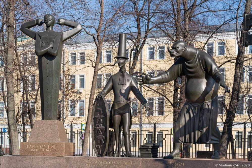Памятник человеческим порокам - 01.jpg