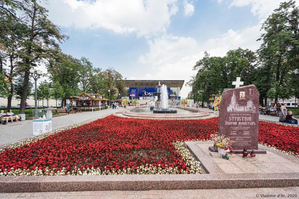 Пушкинская площадь - Страстной монастырь