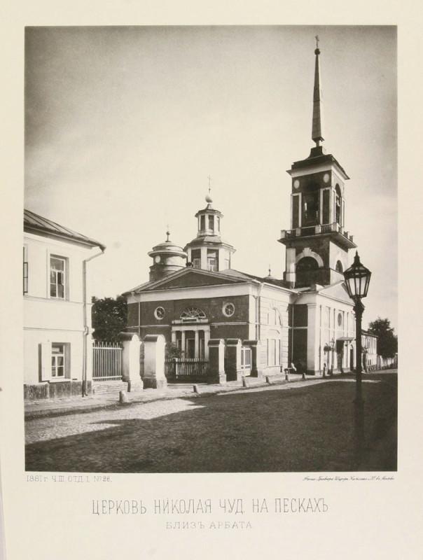 Церковь Николы на Песках.jpg