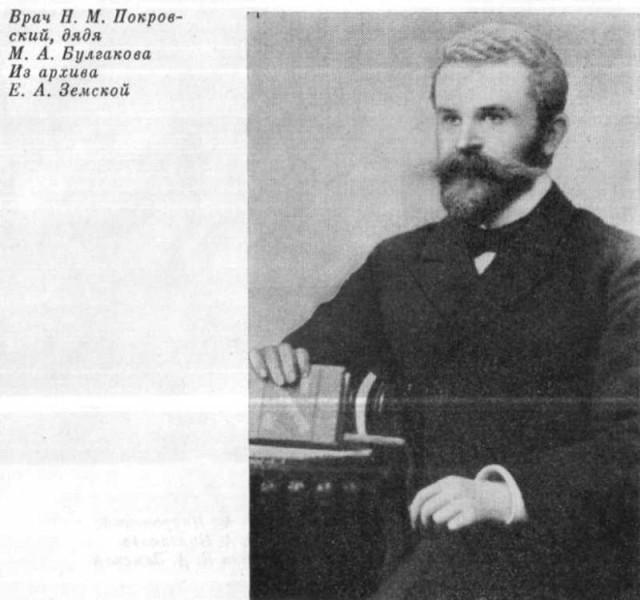Врач Н.М. Покровский - дядя Михаила Булгакова