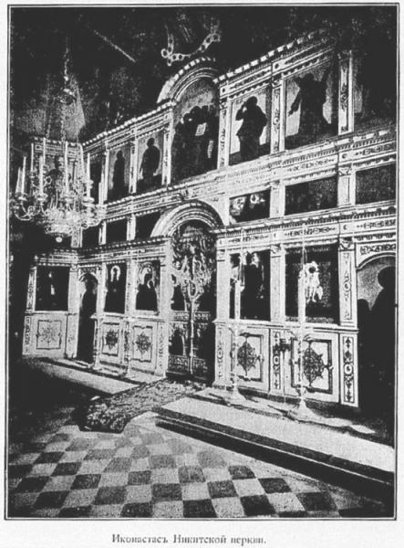 Иконостас Никитской церкви