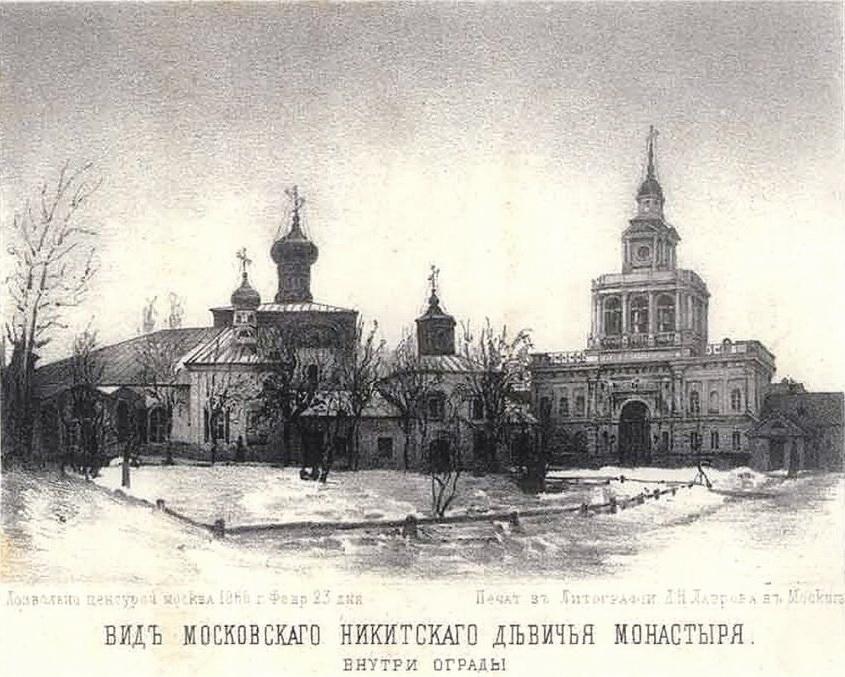 Никитский монастырь. Внутри ограды - 1865-1866 гг.