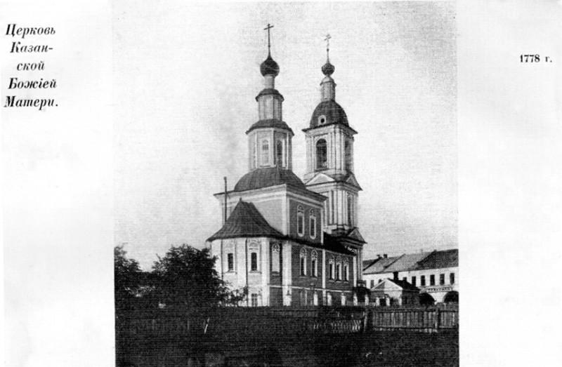 Церковь Казанской Иконы Божией Матери - Углич