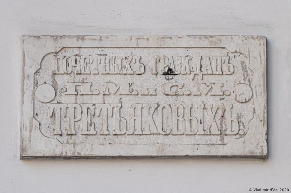 Третьяковский проезд - памятная доска