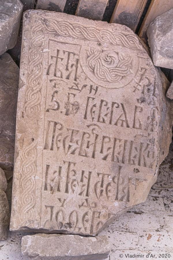 Коллекция фрагментов артефактов - 13_1.jpg