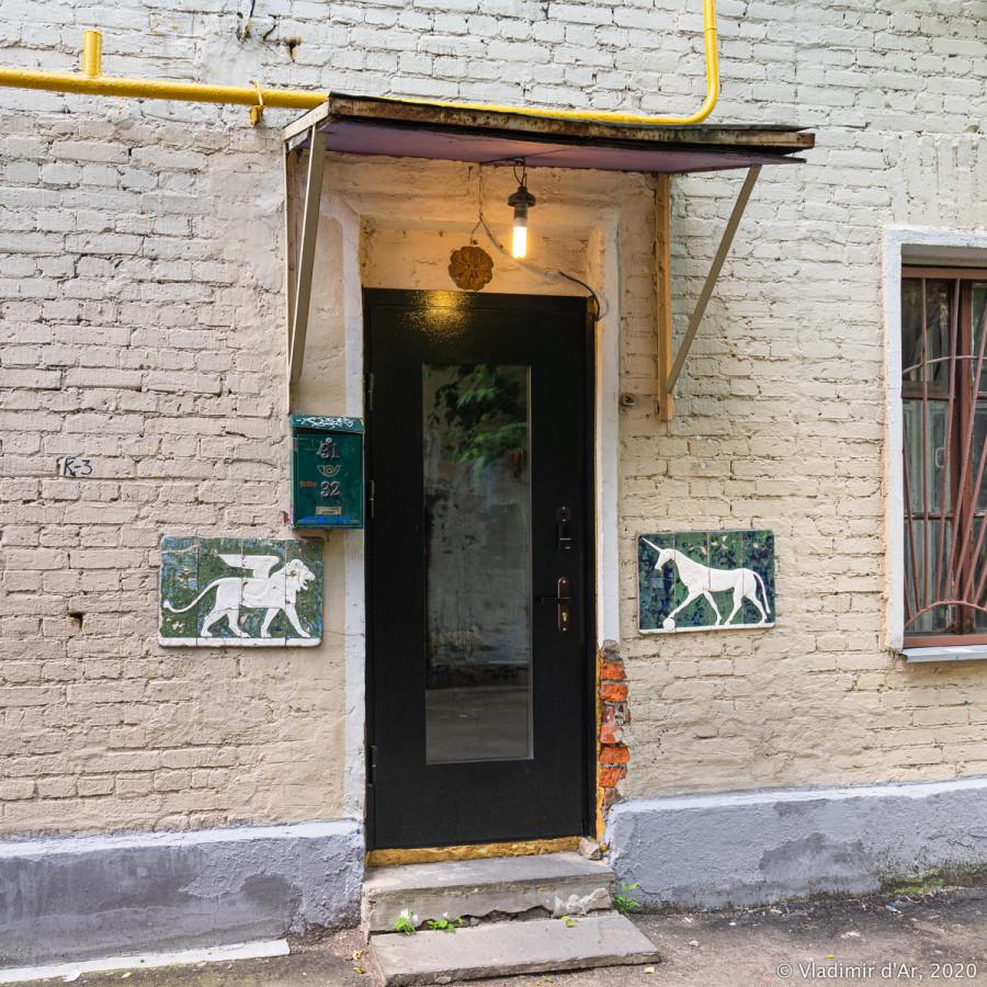 Река Рачка - Хохловский переулок - 208