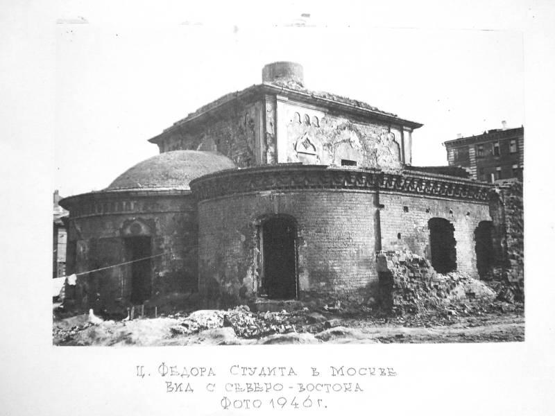 Церковь Феодора Студита в 1946 году