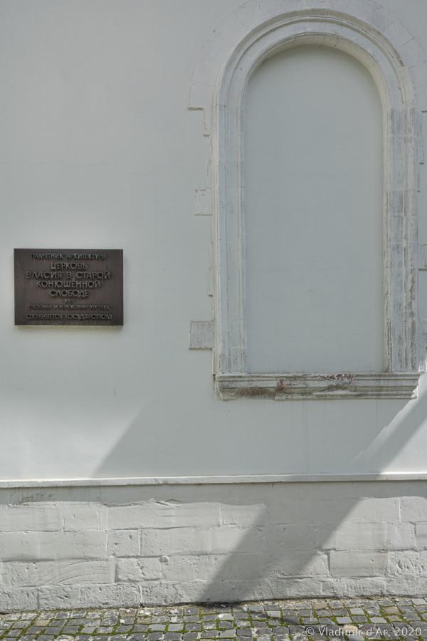 Церковь свмч Власия - 14.jpg