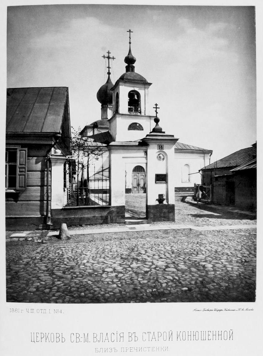 Церковь Власия. 1881 год.