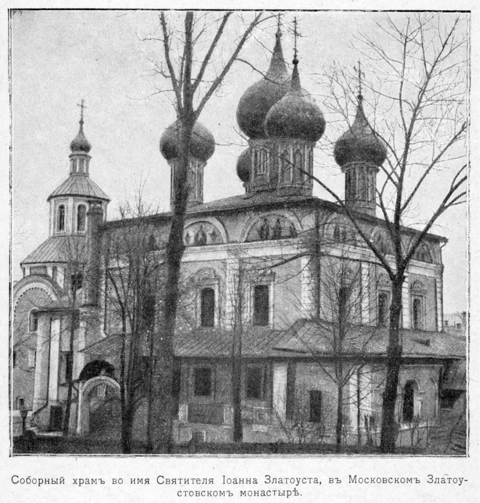 Иоанно-Златоустовский храм.jpg