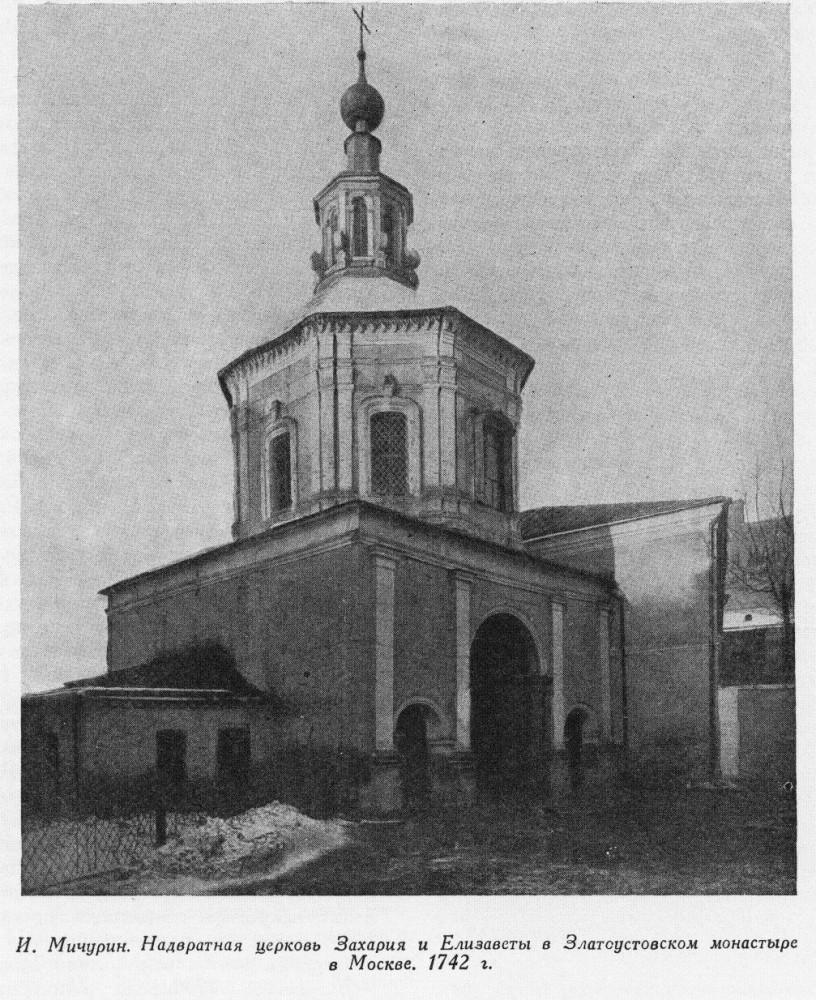 Надвратная церковь Захария и Елизаветы.jpg